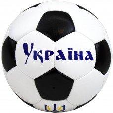Мяч футбольный кожаный Украина