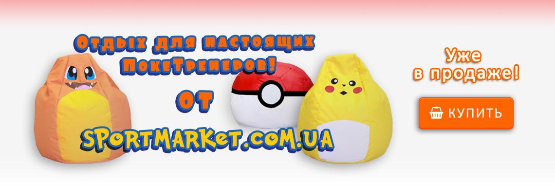 Бескаркасная мебель Pokemon